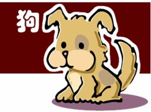 chinese-zodiac-dog