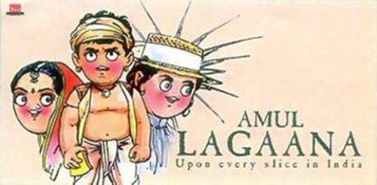 Amul-ad-lagaan
