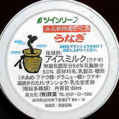 weird-yuck-ice-cream-flavors-1